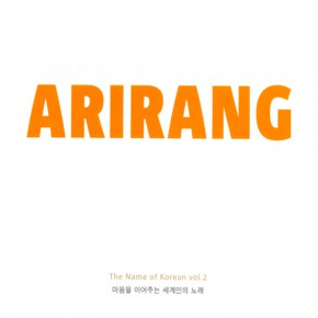 ARIRANG